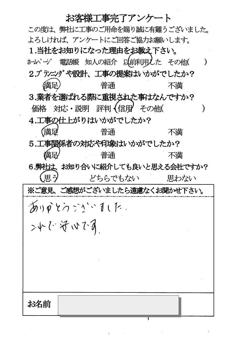 アンケート0913.jpg