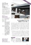 リフォーム専門誌「Rehome」2月号表紙