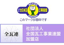 一般社団法人全日本瓦工事業連盟