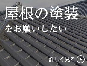 屋根の塗装をお願いしたい