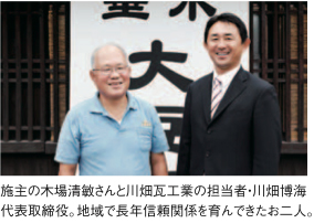 施主の木場清敏さんと川畑瓦工業の担当者・川畑博海代表取締役。