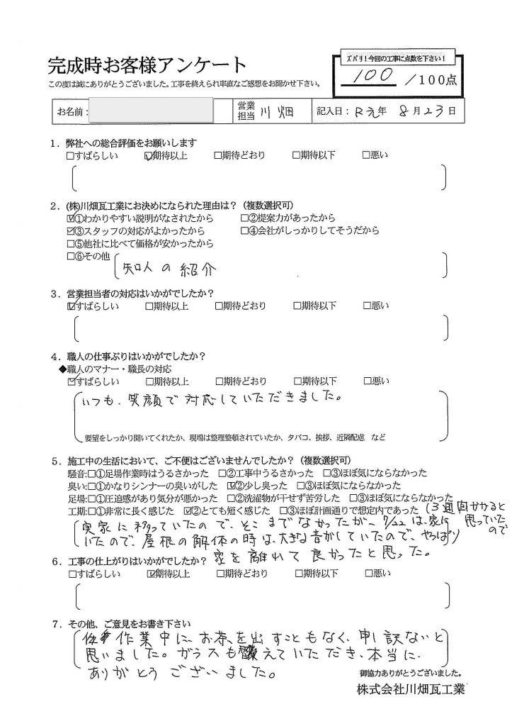 お客様の声紹介:垂水市錦江町