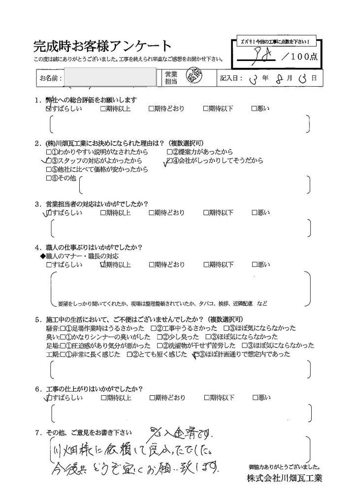 お客様の声紹介:肝属郡錦江町