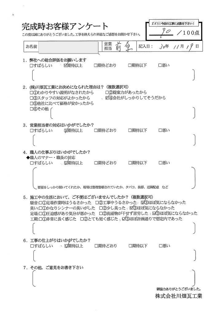お客様の声紹介:肝属郡東串良町